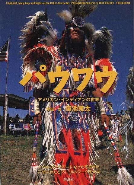 「パウワウ」アメリカン・インディアンの世界 写真・文 菊地東太 新潮社 「パウワウ」 アメリカン